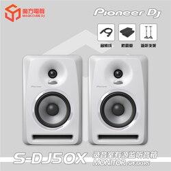 S-DJ50X 5-Zoll 6-Zoll 8-Zoll Aktive DJ Monitor Lautsprecher Box Studio Audio Weiß