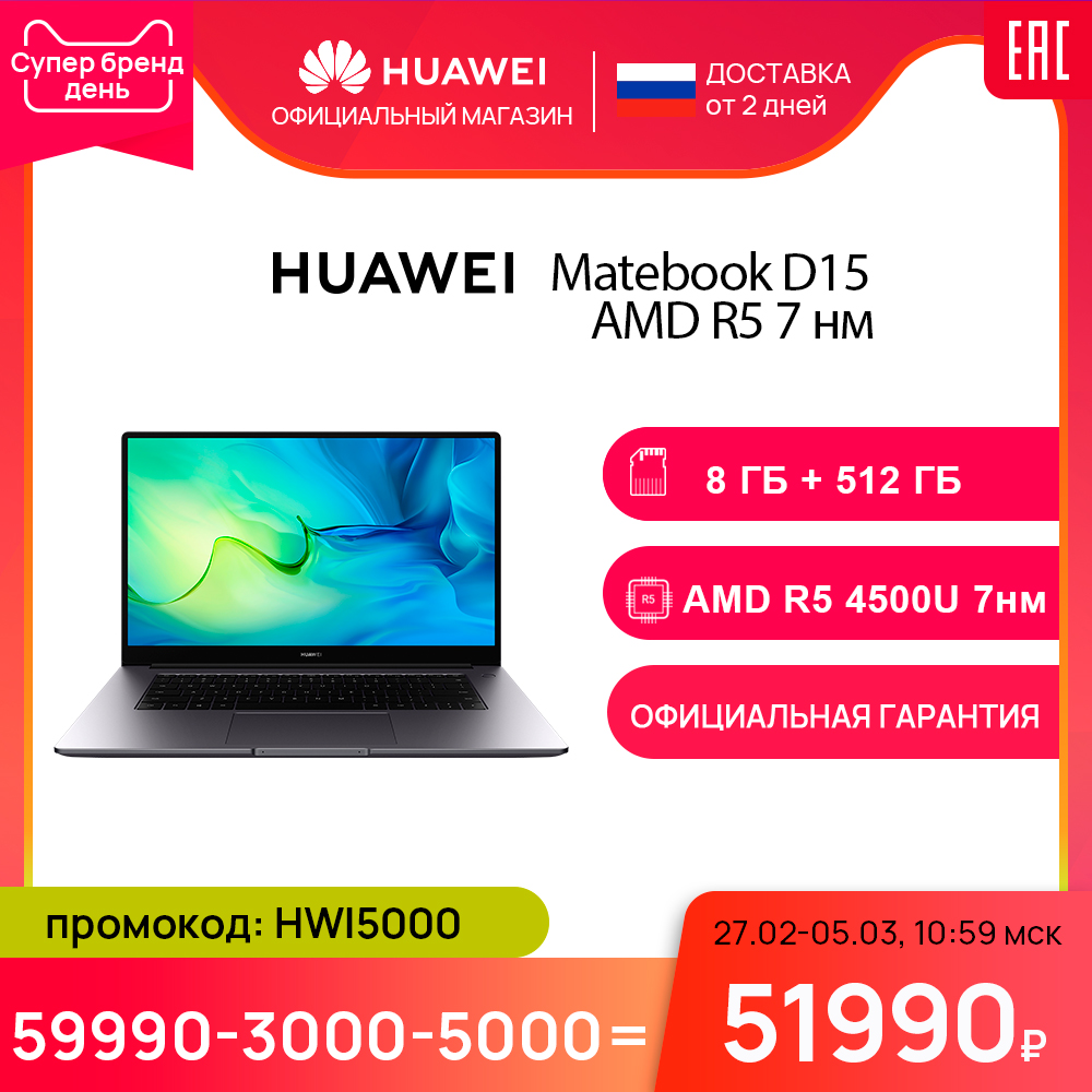 Ноутбук HUAWEI Matebook D 15 AMD 4500U 7 нм   8+512 Гб SSD   AMD Radeon Graphics   【Ростест, Доставка от 2 дней 】