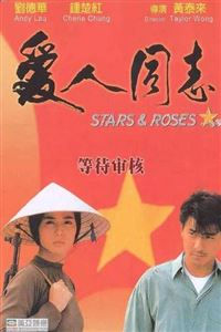 爱人同志1989[HD1080P中字]