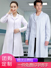 Белое пальто для врачей и медсестер женщин мужчин с коротким