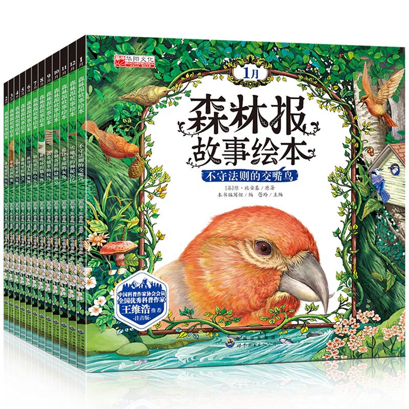 Genuine Forest Story Picture Book Children Classic Literature Young STUDENT'S Books Animal And Plant Popularization Of Science K