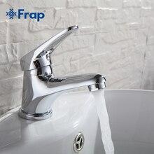 FRAP מיני אופנתי אלגנטי רחצה אגן ברז פליז כיור מים ברז מיקסר כרום גימור F1013 F1036
