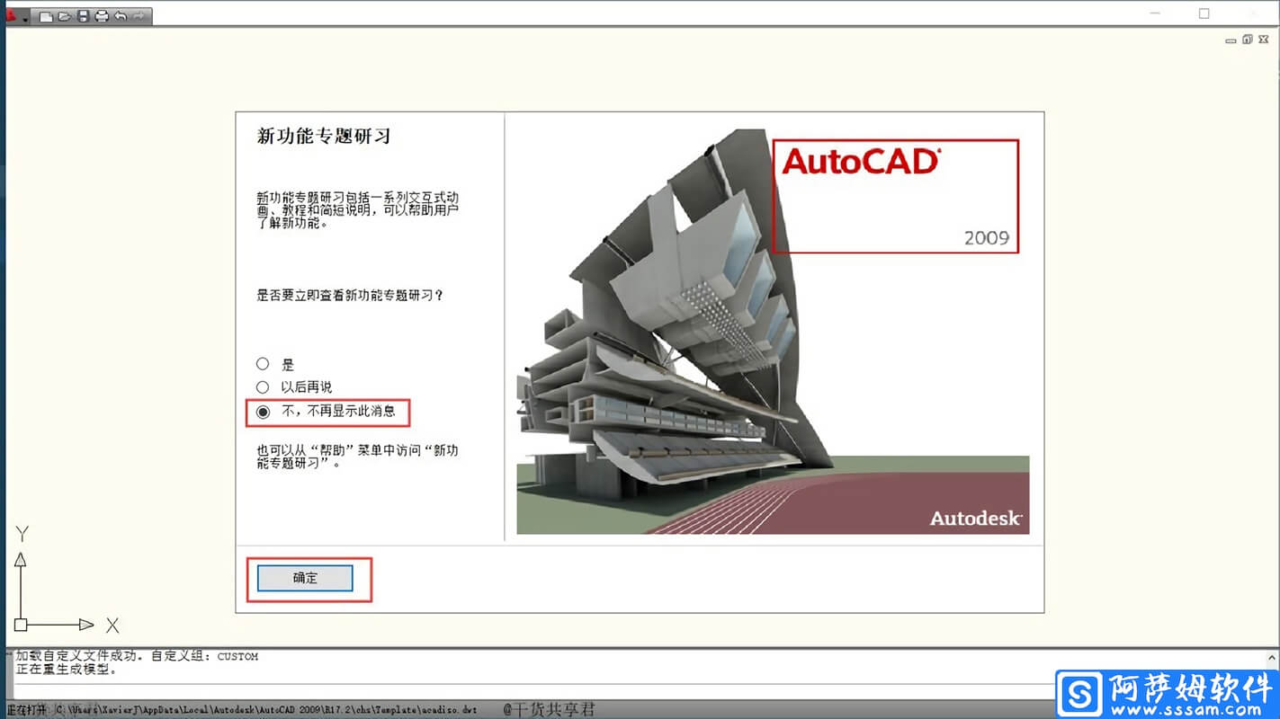 AutoCAD 2009 专业建筑信息模型软件免费版