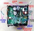 Обслуживание E6 неисправности связи внешней основной платы кондиционера с переменной частотой-H5 модуль защиты