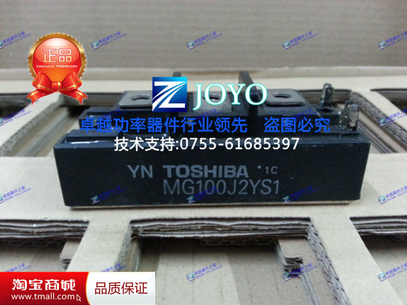 MG100J2YS1 MG100Q2YS1 Power Modules--ZYQJ