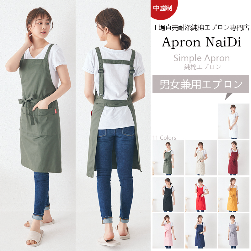H type pure cotton Japanese Korean cafe flower art waiter milk tea baking shop custom LOGO apron|Aprons| |  - title=