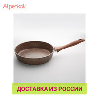 Pans Alpenkok 0R 00002789 Kitchen Dining Bar aluminum pan with non stick