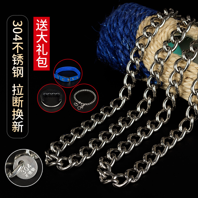 Dog Chain Traction Dogs Bite Dog Small Dogs Dog Medium Lanyard Anti-Large Dog Unscalable Suppository Iron Chain For Dogs