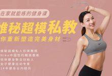 维密超模教你在家健身塑造完美身材