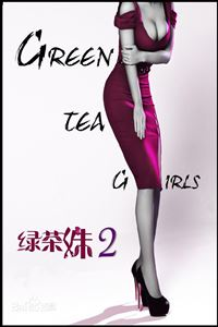 绿茶妹2[BD高清]