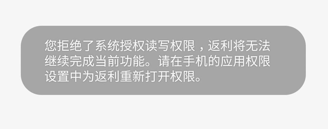 返利网群发会员续费短信,官方声称系短信误发(我不信)插图5