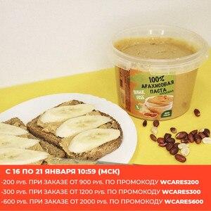Sugar-free 100% natural peanut paste, 800g
