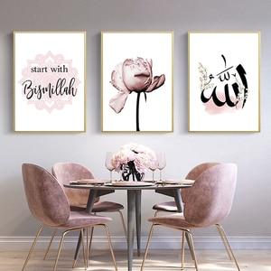 Image 3 - มุสลิมอิสลามโปสเตอร์Wall Artโปสเตอร์ผ้าใบอ้างดอกไม้จิตรกรรมภาพผนังโมเดิร์นอัลลอฮ์มัสยิดMinimalist Home Decor