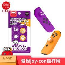 Новинка, аналоговый джойстик IINE с животными, пересекающиеся ручки большого пальца, колпачки для Nintendo Switch Joycon, черный и синий цвета