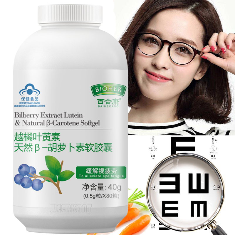 Eye Fatigue Supplement - Bilberry Lutein Carotenol Anthocyanin Extract 80 Pcs Protect Eyes