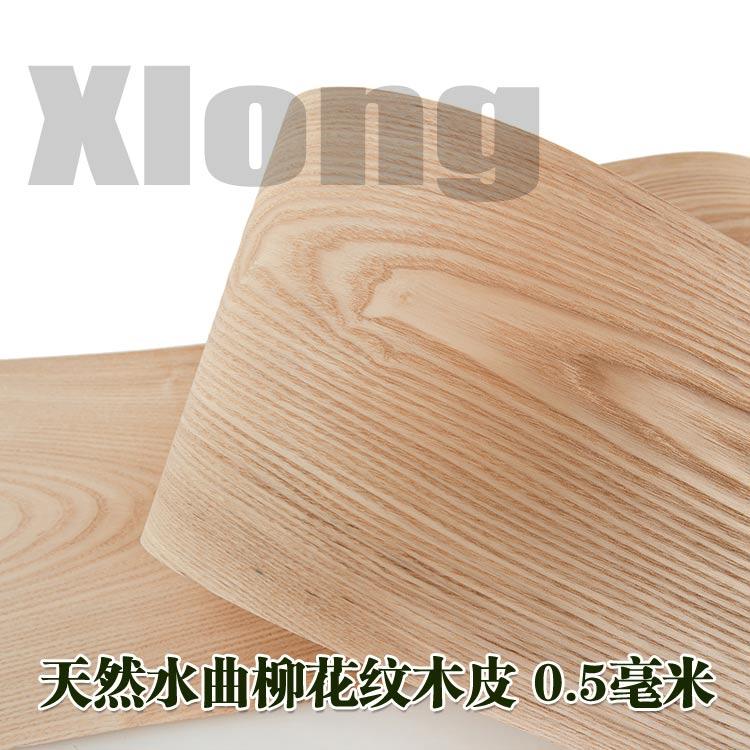 2pcs L:2.5Meters Width:200mm Thickness:0.5mm Natural Fraxinus Mandshurica Veneer Thick Wood Veneer Pure Wood