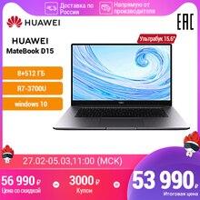 """Ноутбук HUAWEI MateBook D 15[15.6"""",8Гб+512Гб AMD R7 3700U,IPS ,AMD Radeon RX Vega 10, win10]ультрабук,российская гарантия[серый]"""
