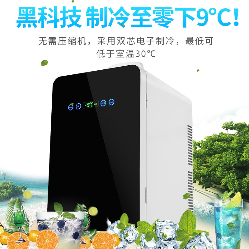 24L Mini Refrigerator -9 To 60 Degree Free Adjust Office 220v Refrigerator 12V Portable Fridge With LCD Touch Control Board
