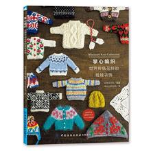 1 Book/Pack Baby Doll clothes with Traditional World Patterns Knitting in Hand Book & Complete Guideline