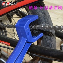 Bicycle Large Brush Chain Cleaning Brush Tooth Plate Chain Cleaning Equipment Three Sides Large Brush bicycle large brush chain cleaning brush tooth plate chain cleaning equipment three sides large brush
