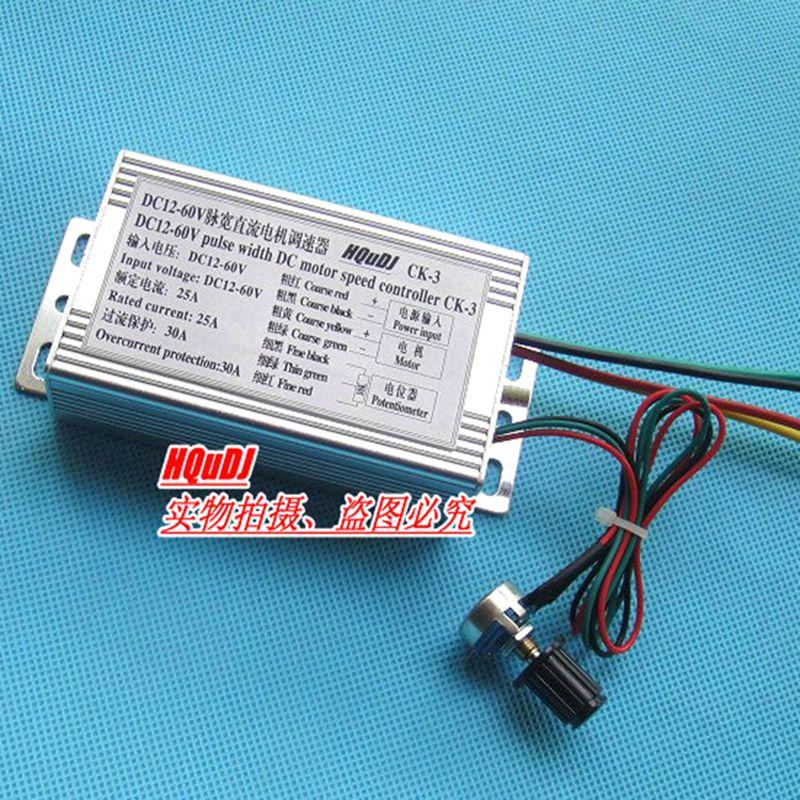 Régulateur de moteur cc haute puissance PWM, régulation de la vitesse de largeur d'impulsion, 12 V-60 V, 25A, 60V1200W