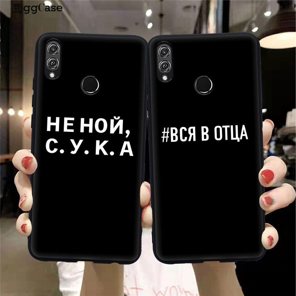 Grappige Spreekwoord Russische Letters Citaat Slogan Lsilicone Black Case Voor Huawei Honor 9 10 20 Lite Pro 8X 8C 9X y9 2019 Back Cover