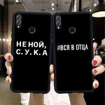 Komik atasözü rusça harfler alıntı sloganı lsilicone siyah kılıf için Huawei onur 9 10 20 Lite Pro 8X 8C 9X y9 2019 arka kapak