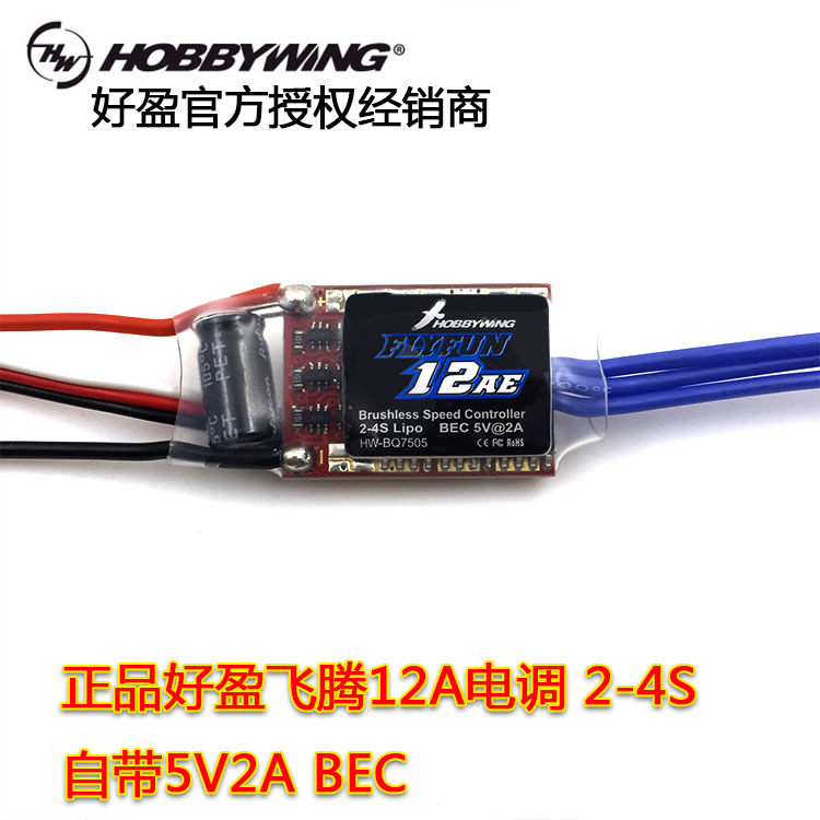 FlyFun-60A 12A Brushless ESC Authentic Governor Fixed Wing Ducted ESC