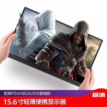 """15.6 """"Portable mobile monitor 4K full HD external standing screen game console PS4 XBOx switch Type-C display 1"""
