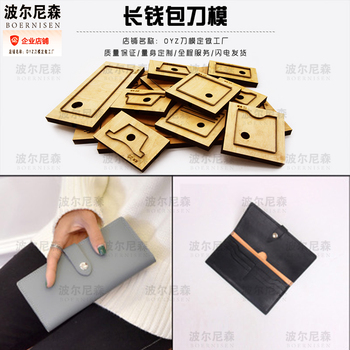 Japanese steel blade cutting mold leather ladies wallet mold handmade DIY wallet wooden mold handmade leather punching set