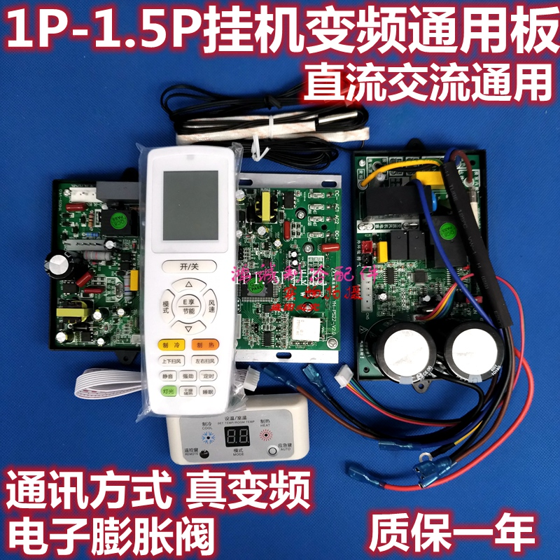 On-hook inverter air conditioner computer board universal universal board 1P1.5P inverter conversion board AC DC 2p3p