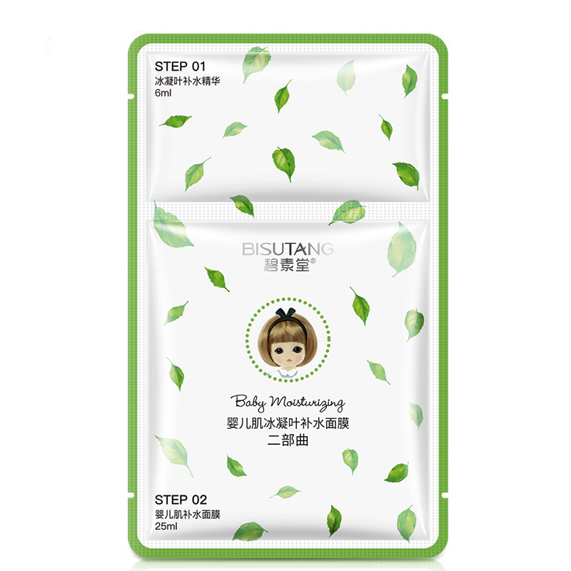 Baby Muscle Ice Clotting Leaf Moisturizing Leaf Mask And Serum Gentle Skin Processing Skincare