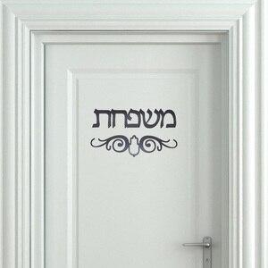 Изготовленный На Заказ Семья фамилию иврит дом табличка знак на дверь с Хамса Тотем Персонализированные Акриловые зеркальные настенные на...