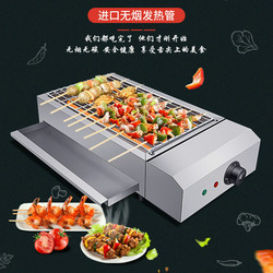 Smokeless Electric Oven Household and Commercial Heating Pipe Stainless Steel Electric Grill Widened Barbecue Rack