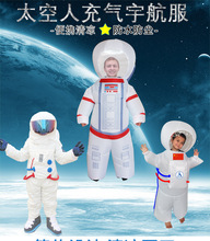 Inflatable Spacesuit Protection Suit TikTok Kids Spacesuit Spacesuit Adult Cartoon Doll Costume Astronaut Suit