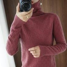 Кашемировый свитер женский модный вязаный с высоким воротником