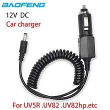 Baofeng 12 В DC Автомобильное зарядное устройство Кабельная линия для Baofeng UV-5R UV-82 UV82hp UV5R DM-1701 DM-1702 аксессуары для рации