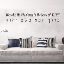 Baruch Haba  Blessed Is He Hebrew Letters Wall Sticker Bedroom Livnig Room Bible Verse Words YHWH Israel Decal Vinyl