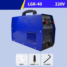LGK-40 built-in air pump plasma cutting machine CNC industrial grade 220V380V