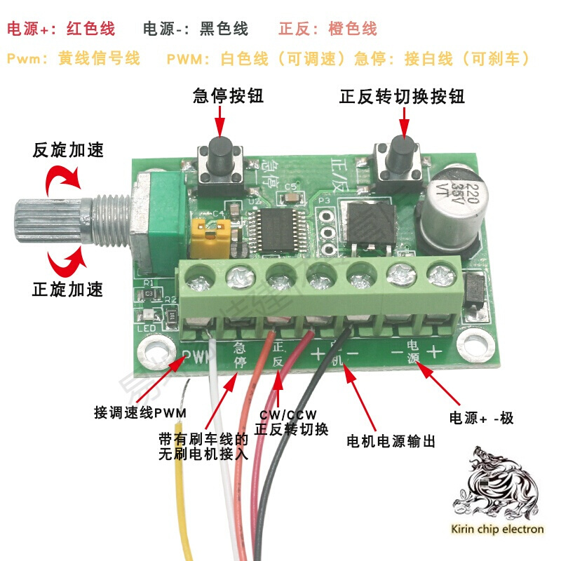 1PCS/LOT Brushless Motor Controller PWM Governor To Switch 3650 3525 2418 2430 Motor