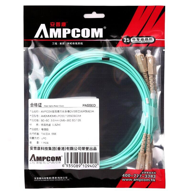 Волоконно-оптический кабель, AMPCOM 10G гигабитные волоконно-оптические кабели с SC в SC многомодовый OM3 дуплексный 50/125 LSZH