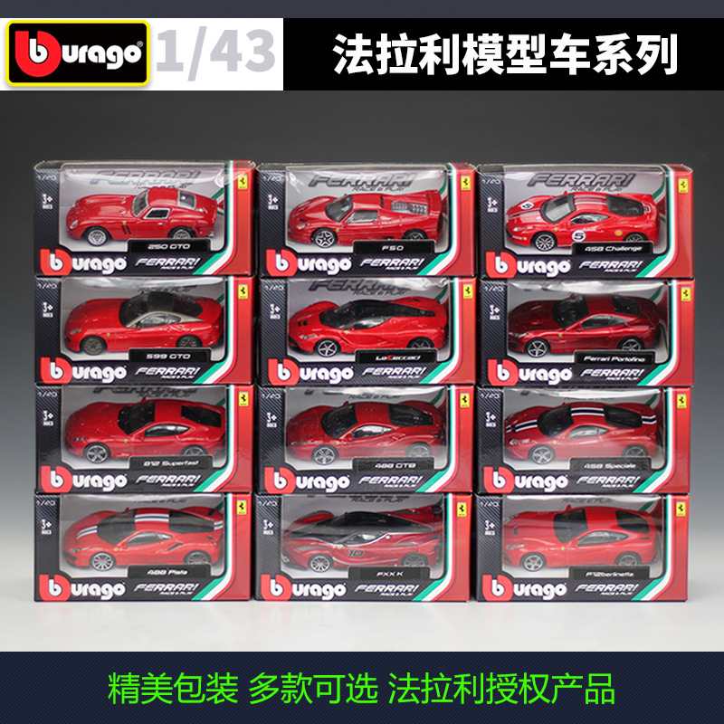Bburago 1:43 FERRARI 36 Styles Of Sports Cars Simulation Alloy Car Model Collect Gifts Toy