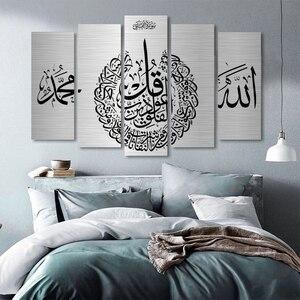 Image 3 - Современные Серебристые исламские картины на холсте, 5 панелей, настенные художественные картины и плакаты для гостиной, интерьер, домашний декор