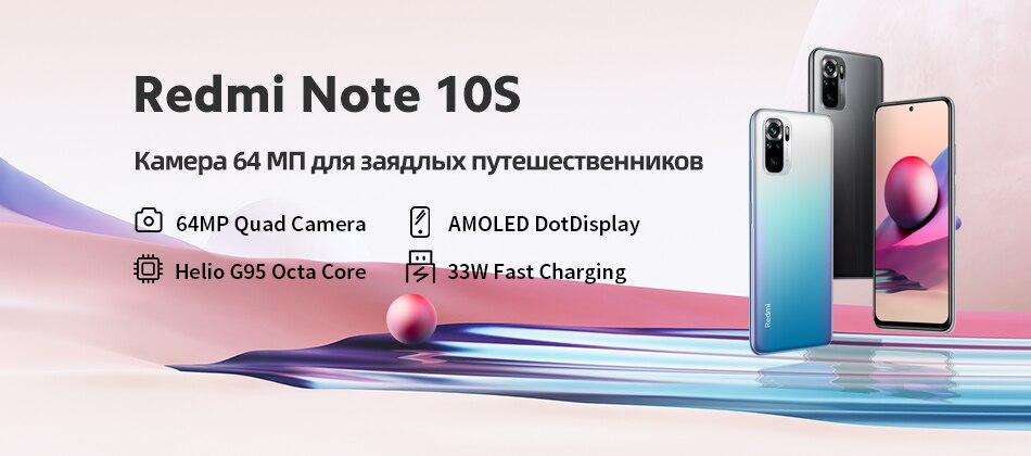 Redmi Note 10S купить