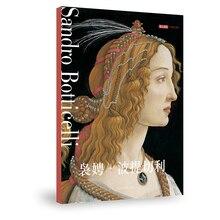 12 листов/набор Sandro Botticelli серия открытка поздравительная открытка картина маслом Художественный альбом Ретро иллюстрация набор