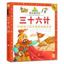 1 livros trinta e seis estratagemas livro de história chinesa para crianças clássico leitura extracurricular libros livres libro