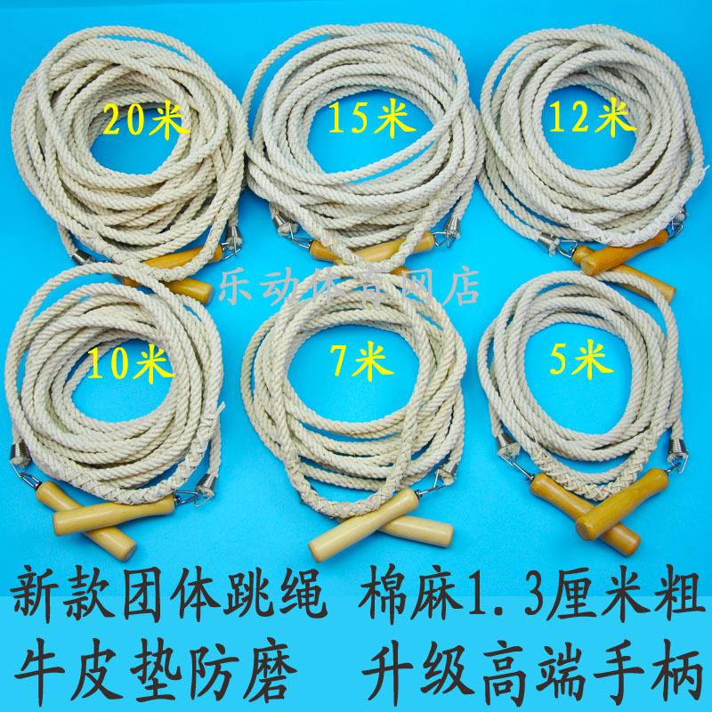 Groups Jump Rope Long Rope Skipping Rope With Wooden Handle Multi-seat Collective Jump Rope Rough 5/7/10/12/15 M