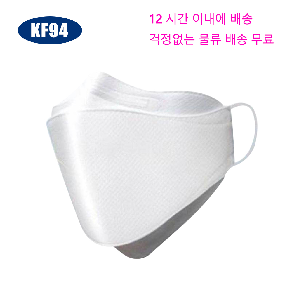 Ships Within 12 Hours (free Worry-free Logistics)KF94 Dust Mask Fine Dust Pm2.5 Infectious Disease Protection 3PCS/Pack Earloop