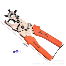 Manual Belt Punching Pliers Multi-purpose Multi-standard Puncher  Hardware Tools