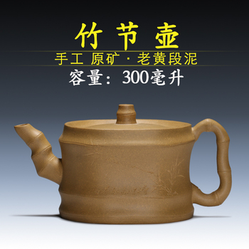Yixing recommended undressed ore old yellow mud barrel bamboo pot of 300 ml